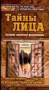 Логинова Т. - Тайны лица обложка книги