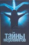 Гор Оксана - Тайны Меровингов' обложка книги
