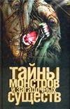 Ильин В. - Тайны монстров и загадочных существ' обложка книги