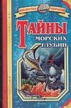 Тайны морских глубин Малов В.