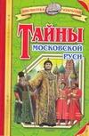 Соловьев В.С. - Тайны Московской Руси' обложка книги
