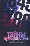 Благовещенский Г. - Тайны нумерологии: все о магических числах' обложка книги