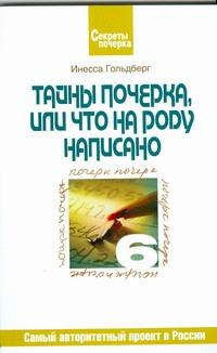 Тайны почерка, или Что на роду написано Гольдберг И.И.