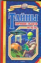 Малов В. - Тайны пришельцев и НЛО' обложка книги