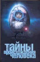 Попов А. - Тайны происхождения человека' обложка книги