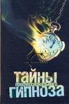 Тюленева Н. - Тайны профессионального гипноза' обложка книги
