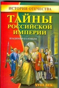 Тайны Российской империи.XVIII век. Соловьев В.М.