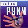 Благовещенский Г. - Тайны руки' обложка книги