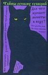 Панкеев И.А. - Тайны русских суеверий' обложка книги