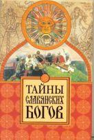 Еременко М.В. - Тайны славянских богов' обложка книги