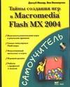 Макар Д. - Тайны создания игр в Macromedia Flash MX 2004' обложка книги
