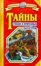 Зигуненко С.Н. - Тайны стихий и природных катастроф' обложка книги