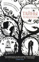 Грофф Лорен - Тайны Темплтона' обложка книги
