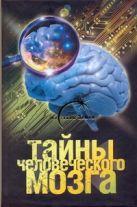 Попов А. - Тайны человеческого мозга' обложка книги
