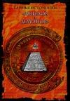Бедю Ж.-Ж. - Тайные источники Ангелов и демонов' обложка книги
