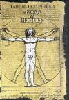 Бедю Ж.-Ж. - Тайные источники Кода да Винчи' обложка книги