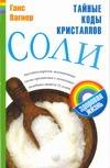 Вагнер Ганс - Тайные коды кристаллов соли' обложка книги