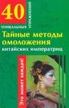 Гофман О. - Тайные методы омоложения китайских императриц' обложка книги