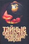Благовещенский Г. - Тайные общества, правящие миром : Приорат Сиона, Орден тамплиеров и другие' обложка книги