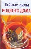 Гофман О. - Тайные силы родного дома' обложка книги