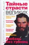 Бернацкий А.С. - Тайные страсти великих' обложка книги