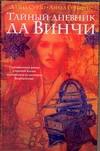 Сурдо Давид - Тайный дневник да Винчи' обложка книги