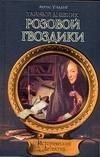Уиллиг Лорен - Тайный дневник Розовой Гвоздики' обложка книги