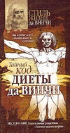 Греков А. - Тайный код диеты да Винчи' обложка книги