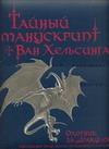 Хорос В. - Тайный манускрипт Ван Хельсинга. Охотник за Дракулой обложка книги