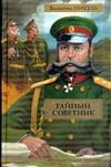 Пикуль В.С. - Тайный советник' обложка книги