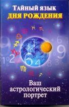 Ольшевская Н. - Тайный язык дня рождения. [Ваш астрологический портрет]' обложка книги