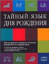 Ферчайлд Денис - Тайный язык дня рождения. 366 астролого-нумерологических портретов на каждый ден' обложка книги