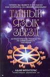 Тайный язык звезд. Астрологическое руководство по совместимости партнеров Фронтерас Адам