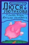 Лютикова Люся - Такая, блин, вечная молодость' обложка книги