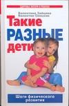 Зайцева В. В. - Такие разные дети' обложка книги