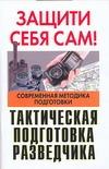 Гитров В.В. - Тактическая подготовка разведчика' обложка книги