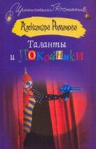 Романова Александра - Таланты и покойники' обложка книги