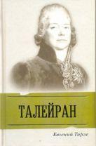 Тарле Е.В. - Талейран' обложка книги
