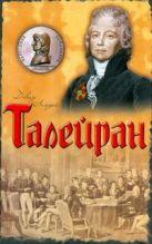 Лодей Дэвид - Талейран. Главный министр Наполеона' обложка книги