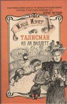 Изнер Клод - Талисман из Ла Виллетт' обложка книги