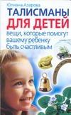 Азарова Ю. - Талисманы для детей. Вещи, которые помогут вашему ребенку быть счастливым' обложка книги