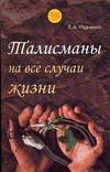 Радченко Т.А. - Талисманы на все случаи жизни' обложка книги