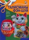 Жукова И.В. - Талисманы фэн-шуй' обложка книги