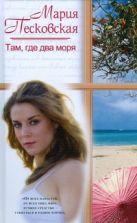 Песковская Мария - Там, где два моря' обложка книги
