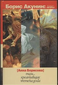Анна Борисова - Там. .. Креативщик. Vremena Goda обложка книги