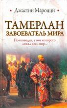 Мароцци Джастин - Тамерлан. Завоеватель мира' обложка книги