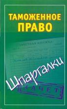 Дмитриева А. - Таможенное право. Шпаргалки' обложка книги