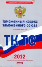 Сафарова Е.Ю. - Таможенный кодекс таможенного союза с изменениями и дополнениями на 2012 год' обложка книги
