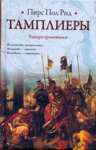 Рид П. - Тамплиеры' обложка книги