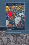 Филлипс Г. - Тамплиеры и Ковчег  Завета' обложка книги